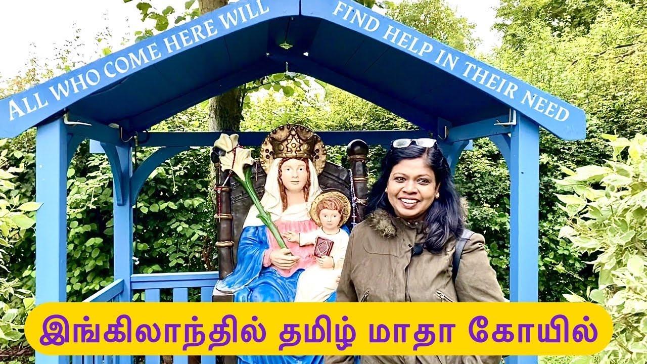 லண்டன் வல்சிங்கம் தமிழ் மாதா கோயில் அதிசயம்! Family trip to Walsingham National Shrine of our Lady