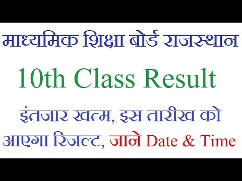 Rajasthan board 10th Class Result kab Aayega, Ajmer board 10th result date 2018