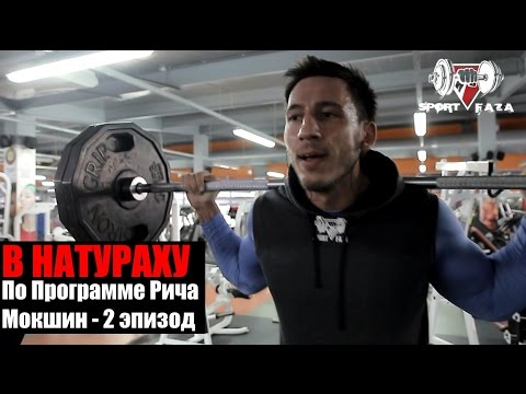 В НАТУРАХУ По Программе Рича (Мокшин -2 эпизод)