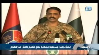 الجيش الباكستاني يعلن عن حملة عسكرية لمنع تنظيم داعش من التقدم