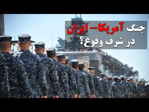 جنگ آمریکا و ایران در شرف وقوع؟ - تهران پلاس | Tehran Plus thumbnail