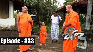 Sidu | Episode 333  15th November 2017 Thumbnail