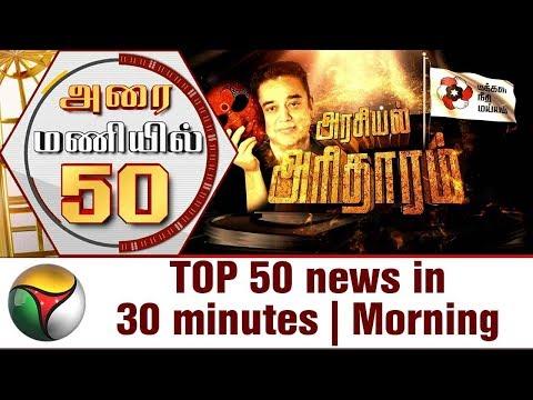 Top 50 News in 30 Minutes | Morning | 22/02/18 | Puthiya Thalaimurai TV