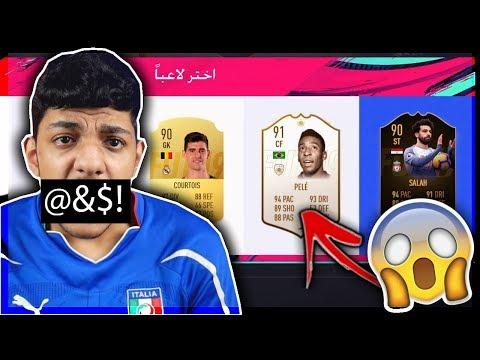 فووت درااافت فيفا 19 (EA يا *****)..!!!😡💔 Fifa 19 I