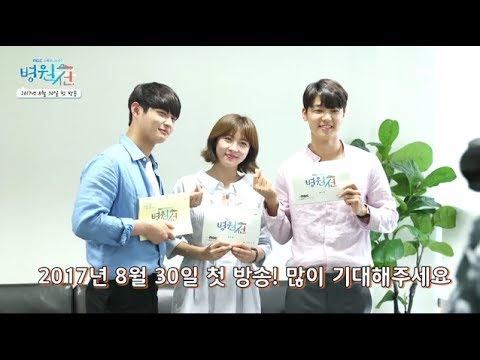 병원선 Hospital Ship Script Reading