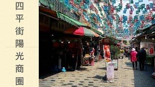四平陽光商圈(女人街)~午後時光的小逛|The Shi Pin sun square(Women Street)