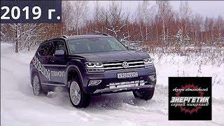 Король Без Короны Фольксваген Терамонт (Volkswagen Teramont) Тест Драйв От Энергетика