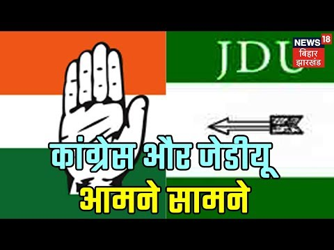 चुनाव का डेट फिक्स होने के बाद कांग्रेस और जेडीयू आमने सामने