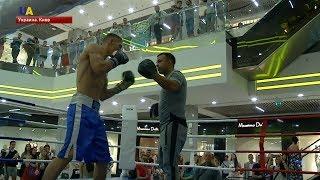 В Киеве состоялась открытая тренировка боксеров