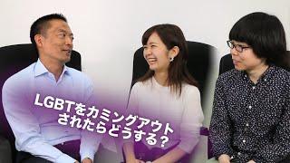 若者からの質問、政治家はどう答えた?「LGBTを家族にカミングアウトされたらどうしますか」 松中権 検索動画 22