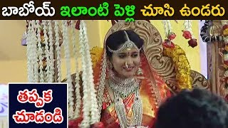 India Top most Expensive Marriage || Bandla Ganesh Brother Dau…