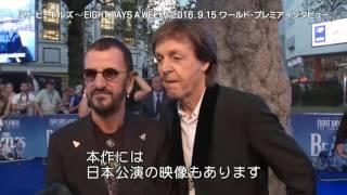 2016.9.15 に開催された映画『ザ・ビートルズ~EIGHT DAYS A WEEK』ワー...
