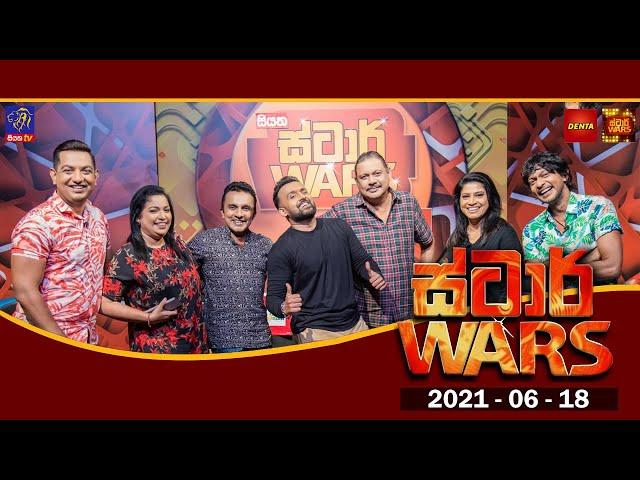 Siyatha TV STAR WARS | එක දිගට ස්ටාර් වෝස් හොදම ටික බලමු | 18 - 06 - 2021 | Siyatha TV
