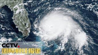 《国际财经报道》 20190831  CCTV财经