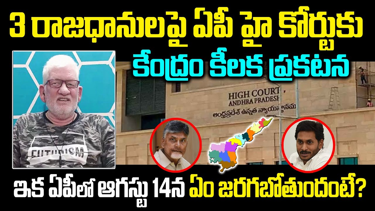 CA Nagarjuna Reddy Analysis On Central Govt Respond on AP 3 Capitals, Files Affidavit in High Court