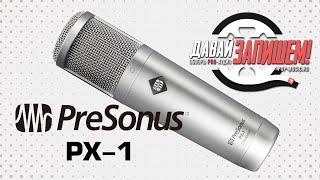 Микрофон PreSonus PX-1 (для записи вокала, гитары, подкастов)