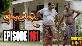 Muthulendora | Episode 161 08th December 2020 Thumbnail