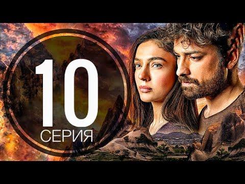 ИЗУМРУДНЫЙ ФЕНИКС 10 серия русская озвучка ДАТА ВЫХОДА ТУРЕЦКИЙ СЕРИАЛ