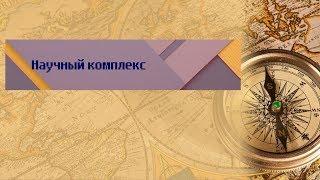 География 9 класс Дронов Ром $14 Научный комплекс кр