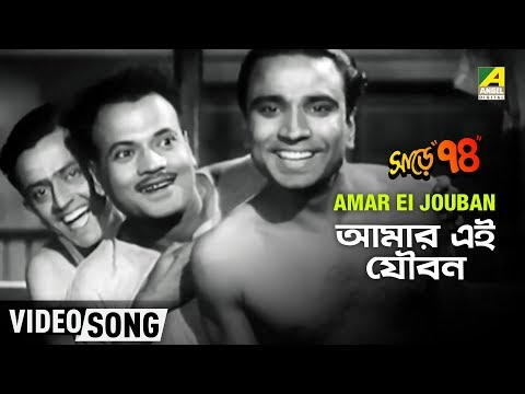 Amar Ei Jouban | Sare Chuattar | Bengali Movie Song | Bhanu, Jahar