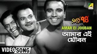 Amar Ei Jouban | Sare Chuattar | Bengali Movie Song | Bhanu, Jahar