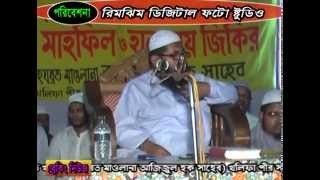 New Bangla Waz Maolana Azizul Haque