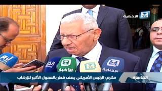 مكرم: الرئيس الأمريكي يصف قطر بالممول الأكبر للإرهاب