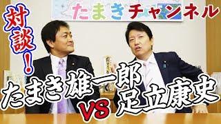【足立康史xたまき雄一郎】犬猿の仲!?と言われる二人の対談が実現!