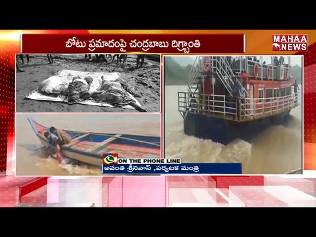 AP Tourism Minister Avanthi Srinivasa Rao Over Boat Capsize Incident | Godavari River | MAHAA NEWS