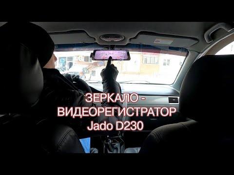 Зеркало регистратор Jado D230