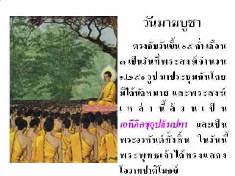 ประวัติพระพุทธเจ้า.flv