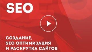 Создание, SEO оптимизация и раскрутка сайтов в Молдове-SEMSEO.MD(, 2015-12-09T14:24:30.000Z)