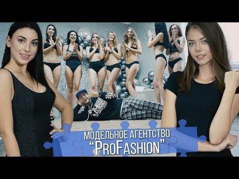 """ProFashion"" - PRO Успех. Модельное агентство, школа моделей."