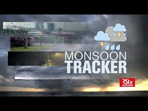 Today's Weather : Monsoon Tracker | July 09, 2018
