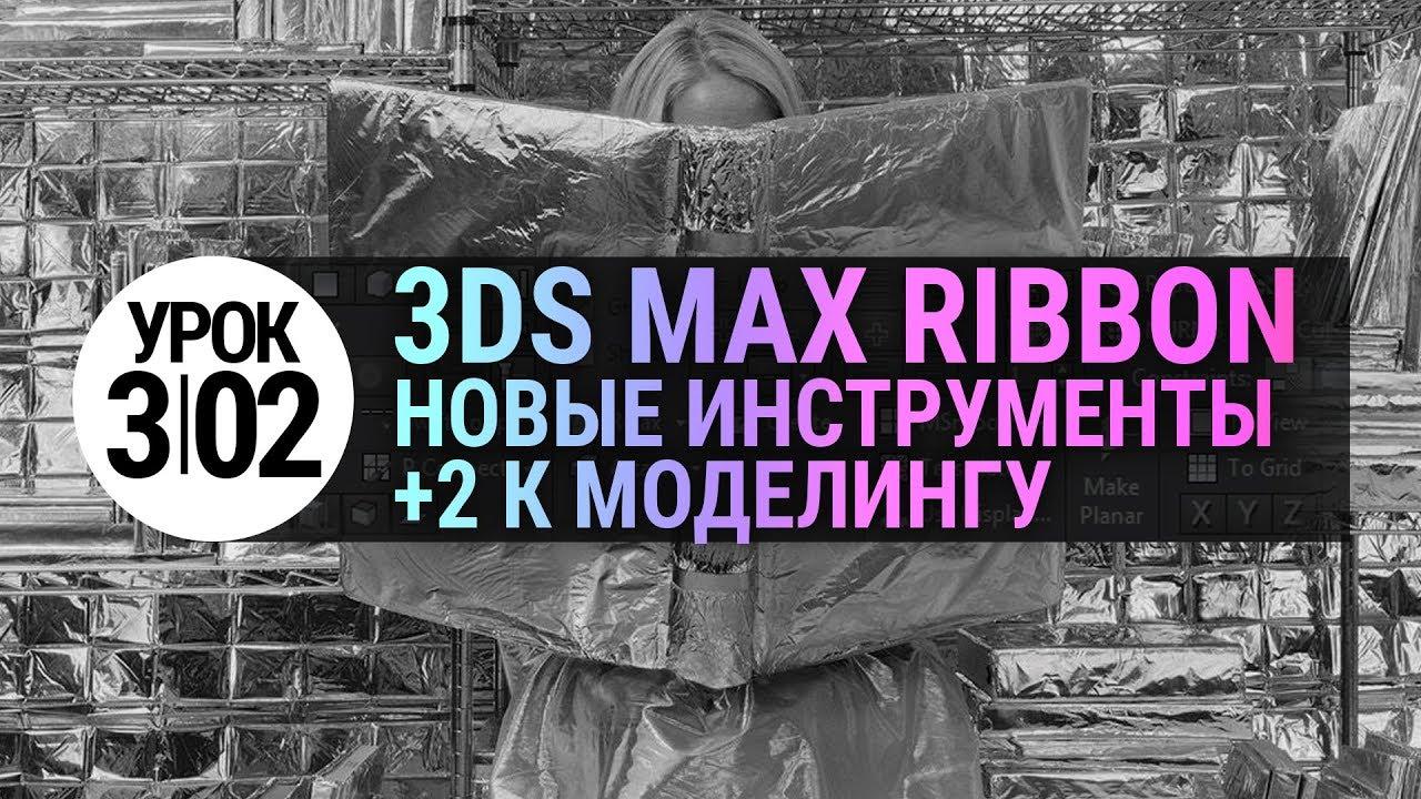 Урок 3d max #3.02 |  +2 к навыку: моделирование в 3ds max | Инструменты Ribbon