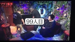 【マツコ監禁】電脳少女シロ登場シーン thumbnail