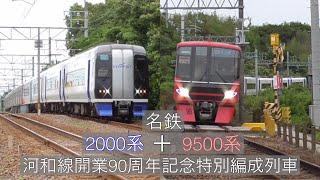名鉄河和線開業90周年記念特別編成列車 2000系+9500系。