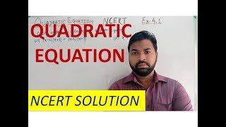 Quadratic Equations NCERT Ex 4.1, Q - 1, Maths Class 10th