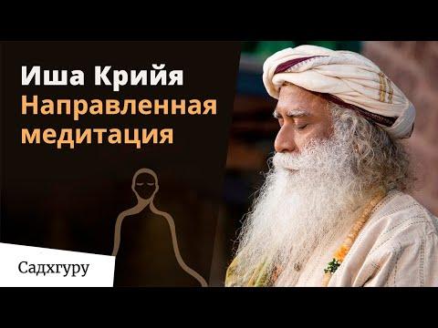 Иша крийя — направленная медитация с Садхгуру