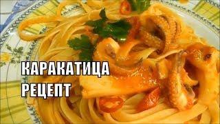 Каракатица Спагетти с Каракатицей Как Почистить И Приготовить Каракатицу