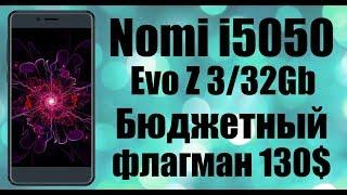 Nomi i5050 Evo Z 3/32Gb Dark Blue розпакування і побіжний огляд