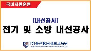 울산국비지원_전기내선공사(전기기능사)