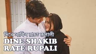 Bangla Natok: Dine Shakib Rate Rupali (দিনে সাকিব রাতে রূপালী)