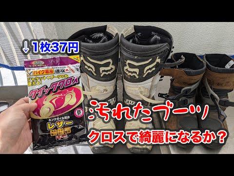 1枚37円のバイククロスで汚いバイク用ブーツは綺麗になるか?