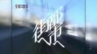 相鉄いずみ野線が1999年3月10日に全線開通する目前のCMになります。こち...