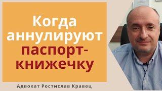 Когда заменят паспорта книжки на пластиковые | Адвокат Ростислав Кравец
