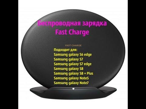 Обзор беспроводной зарядки Samsung EP-NG930 - YouTube