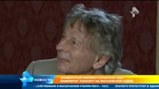 """Знаменитый мюзикл Романа Полански """"Бал вампиров"""" покажут на московской сцене"""