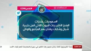 تفاعلكم: تركي العواد والاساءة للسعوديات
