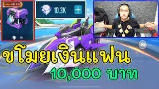 ขโมยเงินแฟนมาเติมเกม 10,000 บาทเกือบโดนตี!!!
